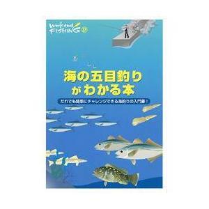 地球丸 【ウィークエンドフィッシング】 海の五目釣りがわかる本|ebisu3