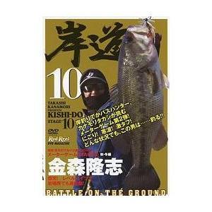 地球丸 岸道10 メーターゲームSTAGE2 秋・冬編 DVD