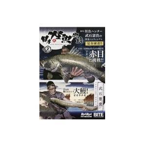 地球丸 日本怪魚物語 vol.2 JAPAN MONSTER FISH STORY DVD ebisu3