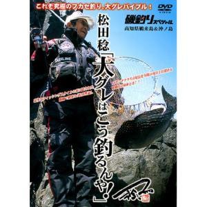 内外出版【DVD】 松田稔 「大グレはこう釣るんや!」