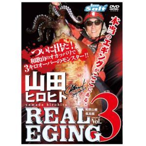 内外出版 山田ヒロヒト REAL EGING(リアルエギング) vol.3 DVD ebisu3