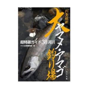 つり人社 列島縦断 大ヤマメ・アマゴ釣り場 超特選ガイド30河川 書籍 ebisu3
