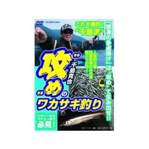 """つり人社 千島克也""""攻め""""のワカサギ釣り DVD ebisu3"""