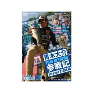 つり人社 SERIOUS 8 2016 JB TOP50参戦記 1st & 2nd STAGE編 DVD ebisu3