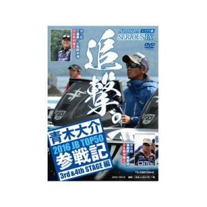 つり人社 SERIOUS 9 2016JB TOP50参戦記 3rd&4th STAGE編 DVD ebisu3