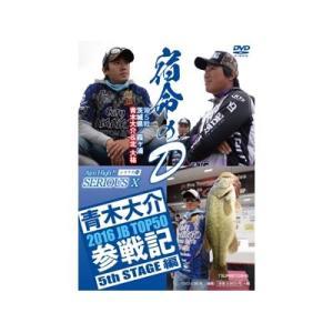 つり人社 SERIOUS 10 2016JB TOP50参戦記 5th STAGE編 DVD ebisu3