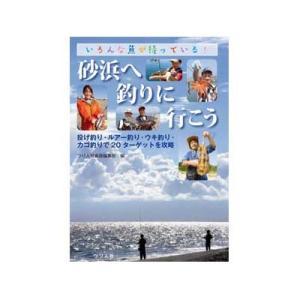 つり人社 砂浜へ釣りに行こう|ebisu3