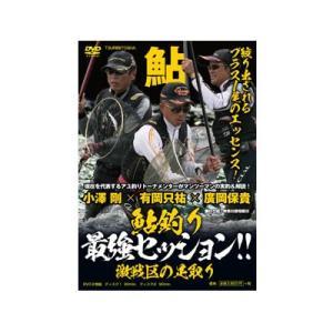 つり人社 鮎釣り 最強セッション!! 激戦区の足取り DVD ebisu3