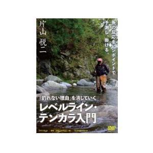 つり人社 レベルライン・テンカラ入門 DVD ebisu3