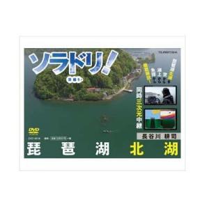 つり人社 ソラドリ!琵琶湖北湖 DVD ebisu3