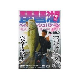つり人社 琵琶湖ベイトフィッシュパターン 春編 DVD ebisu3