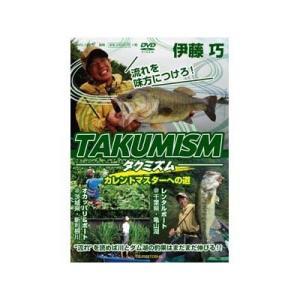 つり人社 TAKUMISM(タクミズム) カレントマスターへの道 DVD ebisu3