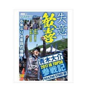 つり人社 SERIOUS 11 2017 JB TOP50参戦記 1st&2nd STAGE編 DVD ebisu3