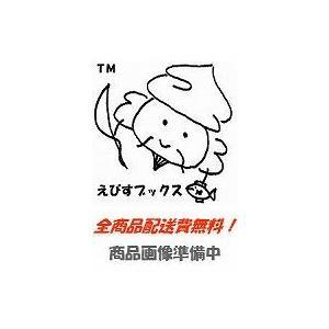 チョコボの不思議なダンジョンガイドブック /デジ...の商品画像
