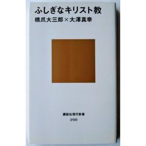 ふしぎなキリスト教   /講談社/橋爪大三郎