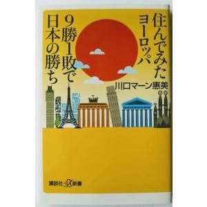 住んでみたヨ-ロッパ9勝1敗で日本の勝ち   /講談社/川口マ-ン惠美