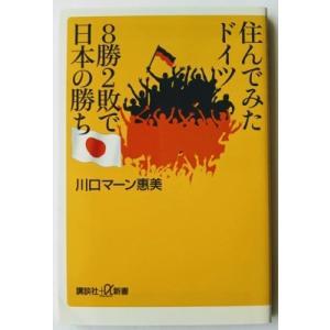 住んでみたドイツ8勝2敗で日本の勝ち   /講談社/川口マ-ン惠美
