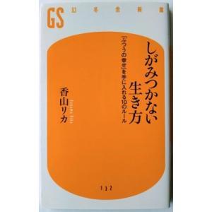 しがみつかない生き方 「ふつうの幸せ」を手に入れる10のル-ル  /幻冬舎/香山リカ