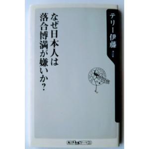 なぜ日本人は落合博満が嫌いか?   /角川書店/テリ-伊藤