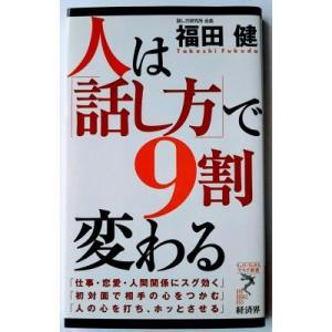 人は「話し方」で9割変わる   /経済界/福田健