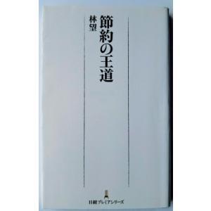 節約の王道   /日本経済新聞出版社/林望