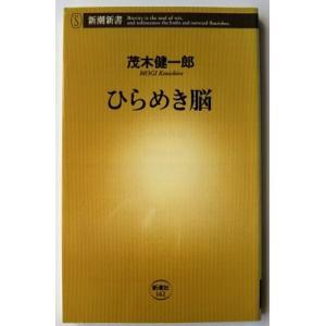 ひらめき脳   /新潮社/茂木健一郎