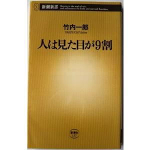 商品名:人は見た目が9割   /新潮社/竹内一郎<br>JAN:978410610137...