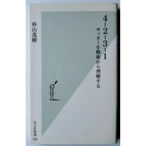 4-2-3-1 サッカ-を戦術から理解する  /光文社/杉山茂樹