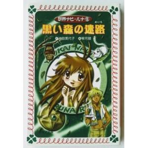 妖界ナビ・ルナ  3 /岩崎書店/池田美代子