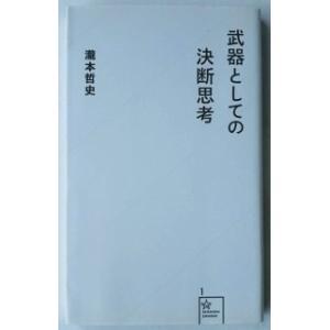 商品名:武器としての決断思考   /星海社/瀧本哲史<br>JAN:9784061385...