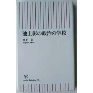 池上彰の政治の学校   /朝日新聞出版/池上彰