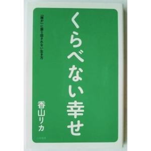 くらべない幸せ 「誰か」に振り回されない生き方  /大和書房/香山リカ