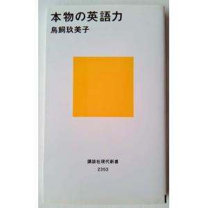 本物の英語力   /講談社/鳥飼玖美子