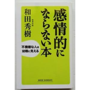 感情的にならない本 不機嫌な人は幼稚に見える  /新講社/和田秀樹(心理・教育評論家)