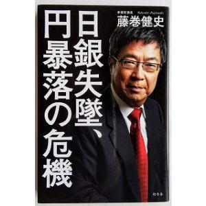 日銀失墜、円暴落の危機   /幻冬舎/藤巻健史