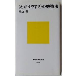 〈わかりやすさ〉の勉強法   /講談社/池上彰
