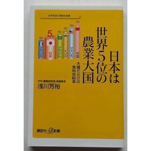 日本は世界5位の農業大国 大嘘だらけの食料自給率  /講談社/浅川芳裕