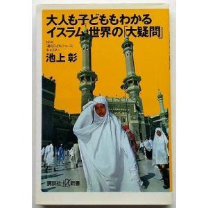 大人も子どももわかるイスラム世界の「大疑問」   /講談社/池上彰