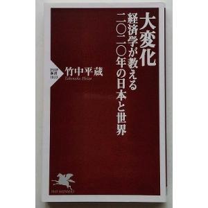 大変化 経済学が教える二〇二〇年の日本と世界  /PHP研究所/竹中平蔵