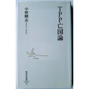 TPP亡国論   /集英社/中野剛志