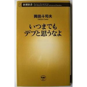 商品名:いつまでもデブと思うなよ   /新潮社/岡田斗司夫<br>JAN:9784106...