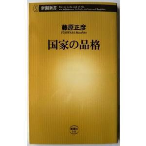 国家の品格   /新潮社/藤原正彦