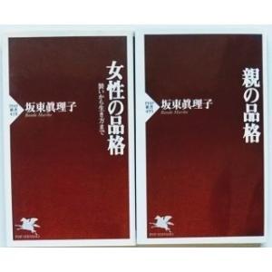 女性の品格 装いから生き方まで / 親の品格 /PHP新書/ 坂東眞理子2冊セット