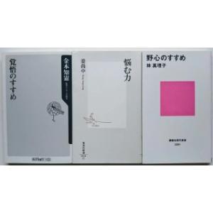 商品名:覚悟のすすめ   /角川書店/金本知憲<br>JAN:9784047101579...