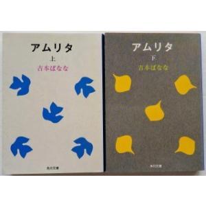 商品名:アムリタ  上 下 /角川書店/よしもとばなな<br>JAN:978404180...