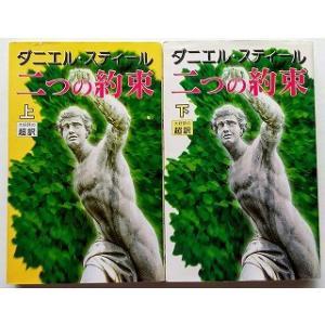 二つの約束  上 下 新書判/アカデミ-出版/ダニエル・スティ-ル 2冊セット