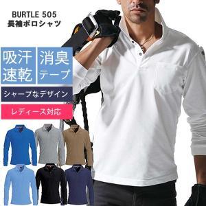 メール便送料無料で! BURTLE バートル 505 長袖ポ...