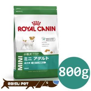 ロイヤルカナン ミニアダルト 小型成犬用 800g|ebisupet