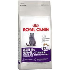 ロイヤルカナン FHN ステアライズド12+ 高齢猫用 2kg|ebisupet