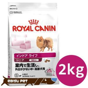 ロイヤルカナン インドアライフ シニア 2kg|ebisupet